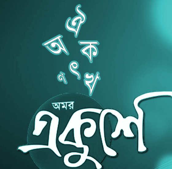 Amar-Ekushweb
