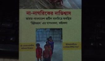 সভা-ফেরত ছিটমহলবাসীদের মারধোর করা হল কোচবিহারে